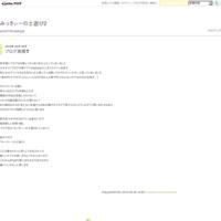 ブログ再開?? - みっきぃーの土遊び2