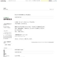 【企画動画】「ママと先生の絆」にグリーンキッズ湘南が出演しました - ブログ