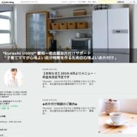 Kurashi iroiro 整理収納アドバイザー【名古屋市】