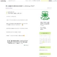 ブログを引っ越ししました! - 茅ヶ崎藤沢の青空自主保育てぃだのふぁブログ