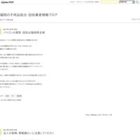 パソコンの買取・回収は福岡県全域 - 福岡の不用品処分・回収業者情報ブログ