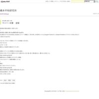 サイバー攻撃 速報 - 橋本平和研究所