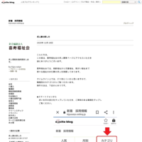 【急募】藤沢市認可保育所グリーンキッズ湘南ライフタウン保育士募集 - 新着 採用情報