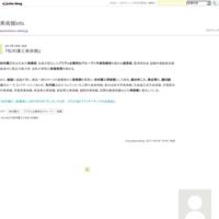 『松村謙三美術館』 - 美術館info