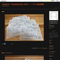 """sale! sale!! sale!!! (売却情報) - YAMAHA """" RZ350(RD350) YPVS """" ー バイク 売却情報"""