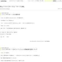 11月のサークル輪 - 岡山TRPGサークル「サークル輪」