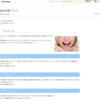 インプラント - 歯科治療について