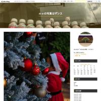 昨年はコロナの影響で訪れなっかった、宝蔵院・奥戸 - meの写真はザンス