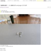 鈴鹿サッカー少年とヨガ - emi yoga (エミ ヨガ)始めます(^-^)