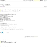 テレビ朝日の党首討論がひどすぎる件 - ニルヴァーナと苫米地