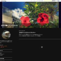 【0円アフィリ番外編】レビューブログ案件紹介 - 0円で稼ぐアフィリエイト