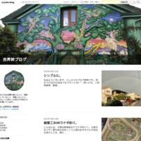 心にワクワク感を - 吉昇幹ブログ