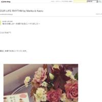 中庭が欲しい! - OUR LIFE RHYTHM  by Marika & Kaoru