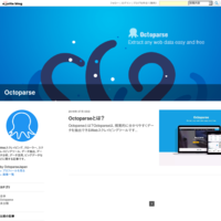 Octoparseとは? - Octoparse