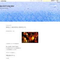 ブログ開設キャンペーン:鑑定100人モニター詳細 - 風水気学でお悩み解決