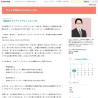 【企業理念とイノベーション】レッスン133 - ウェイマネジメントのレッスン