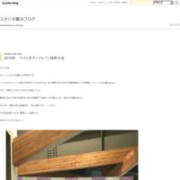 排便によるデトックス効果(便秘の方へ) - スタジオ翼のブログ