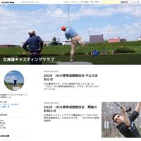 2018HCK秋季恵庭競技会延期のお知らせ - 北海道キャスティングクラブ
