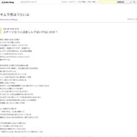 6/30寺田町fireloop竜舌蘭「弥涼暮月の第ニ夜」 - キムラ亮はつらいよ