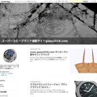 腕時計、バッグ、財布人気貴族店papa2018.com - スーパーコピーブランド通販サイトpapa2018.com