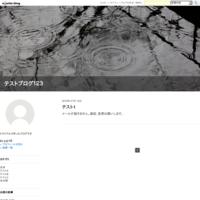 更新2 - テストブログ123