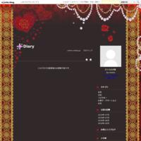 久しぶりにゆっくり~☆ - Diary