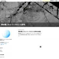 関西電工ネットワークの口コミ評判を検証 - 関西電工パートナーの口コミ評判