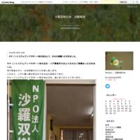 世田谷区の子育て宣言 - 沙羅双樹の会 活動報告