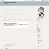文化放送『くにまるジャパン極』に出演しました! - TOSHIE SAITO PROJECT