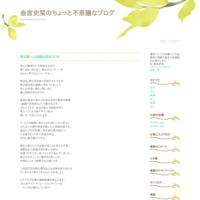 無料の対価 - 金宮史栞のちょっと不思議なブログ