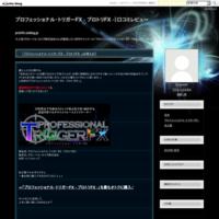 「プロフェッショナル・トリガーFX  - プロトリFX -」は使える? - プロフェッショナル・トリガーFX  - プロトリFX -|口コミレビュー
