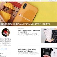 派手ですがおしゃれ!ハイブランドパロディiPhonexs/xsmax/xrケース新作おすすめ - 海外流行中ビジネス風iPhoneX/iPhoneXsスマホケースおすすめ
