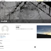 初投稿 - iPad写真