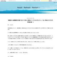 公式LINEアカウント、誕生! - Reset - Refresh - Restart !