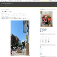 4連休➁ - おばあちゃんのdiary ②