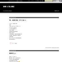 真太郎生誕祭2018 LIVE IN 豊洲PIT - 音樂 & 登山雜記