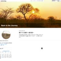 南アフリカ旅行ー1日目香港空港までー - Back to the Journey