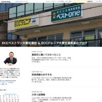 大学入試情報 - ECCベストワン大東住道校 & ECCジュニア大東住道教室のブログ