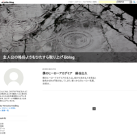 1/11 中村尚儁名言集 - 主人公の格好よさをひたすら取り上げるblog