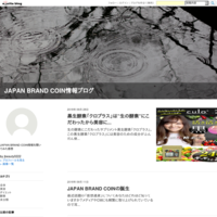 JAPAN BRAND COINの誕生 - JAPAN BRAND COIN情報ブログ