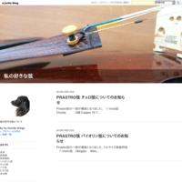 Pirastro社製 Bass弦 一部廃版 - 私の好きな弦