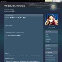 DIR EN GREY「Ranunculus」 - 中身はおじさん!rohan日記