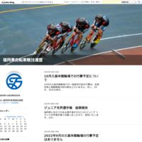 九州高校大会福岡・熊本県予選大会延期のお知らせ - 福岡県自転車競技連盟