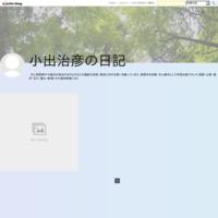 日本海縦貫・羽越新幹線、私が長野-十日町-新潟ルートを推すワケ - 小出治彦の日記