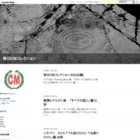 コロロ「56人の岩田 剛典」篇CMメイキング - 毎日CMコレクション