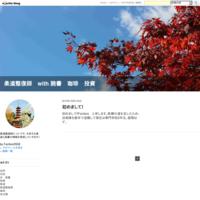 初めまして! - 柔道整復師 with 読書 珈琲 投資