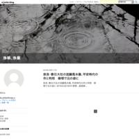 周南市議会・藤井市長が所信表明 - 浄華、浄水、浄業