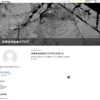 防犯カメラの画像を警察に提供 - 末長台自治会のブログ