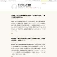 NHK【安倍官邸の代弁者】が専務理事に復帰『クローズアップ現代の国谷裕子 』を降板に追い込んだ板野裕爾【安倍政府が右と言うものを左と言うわけにはいかない】政府広報化 - さんちゃんの部屋