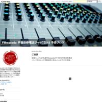 収録音源について - FMwaseda 早稲田祭電波ジャック2018 予告ブログ